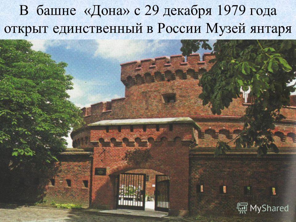 10 апреля 1945 года на башне «Дона» Водружено красное знамя – символ завоёванной победы.