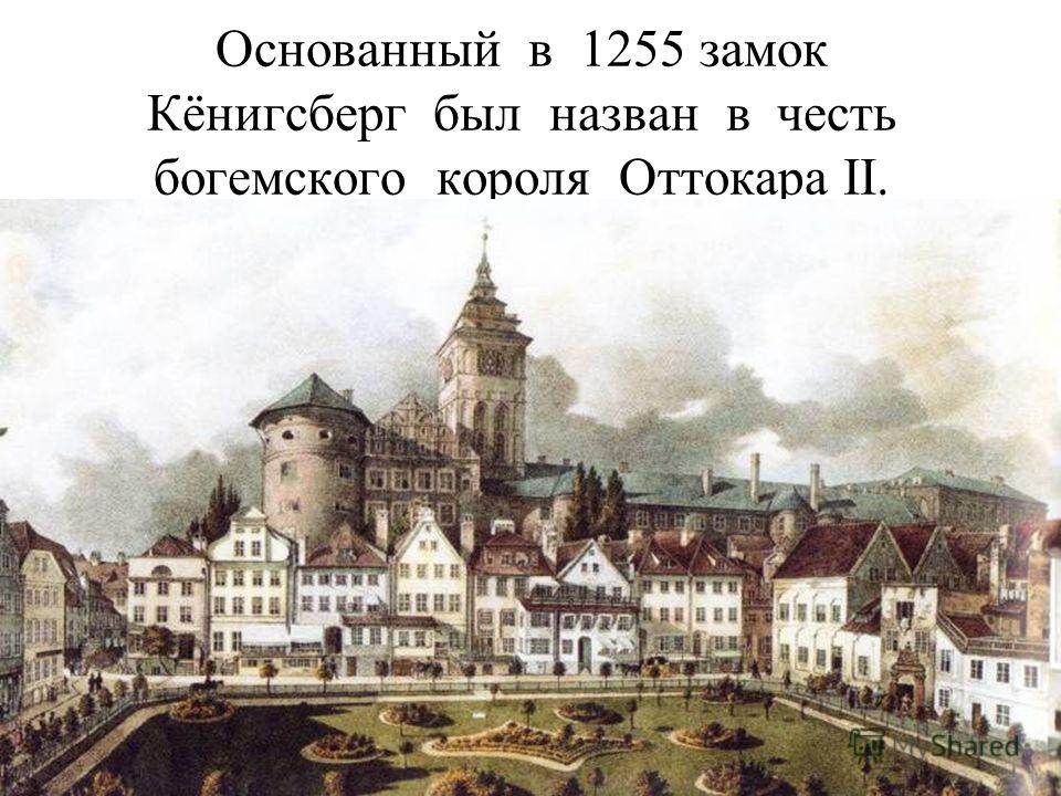 Скульптуры на фасаде изображают Оттокара II, в честь которого Кёнигсберг получил своё имя; первого короля Пруссии Фридриха I; последнего великого магистра Немецкого ордена и основателя Прусского государства герцога Альбрехта.