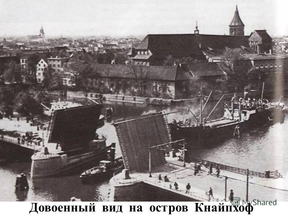 Основанный в 1255 замок Кёнигсберг был назван в честь богемского короля Оттокара II.