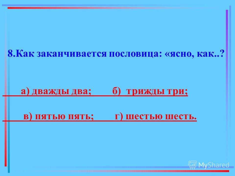 7. Как называется повторяющаяся группа цифр в записи бесконечной дроби? а) тайм; б) период; в) раунд; г) гейм. а) тайм; б) период; в) раунд; г) гейм.