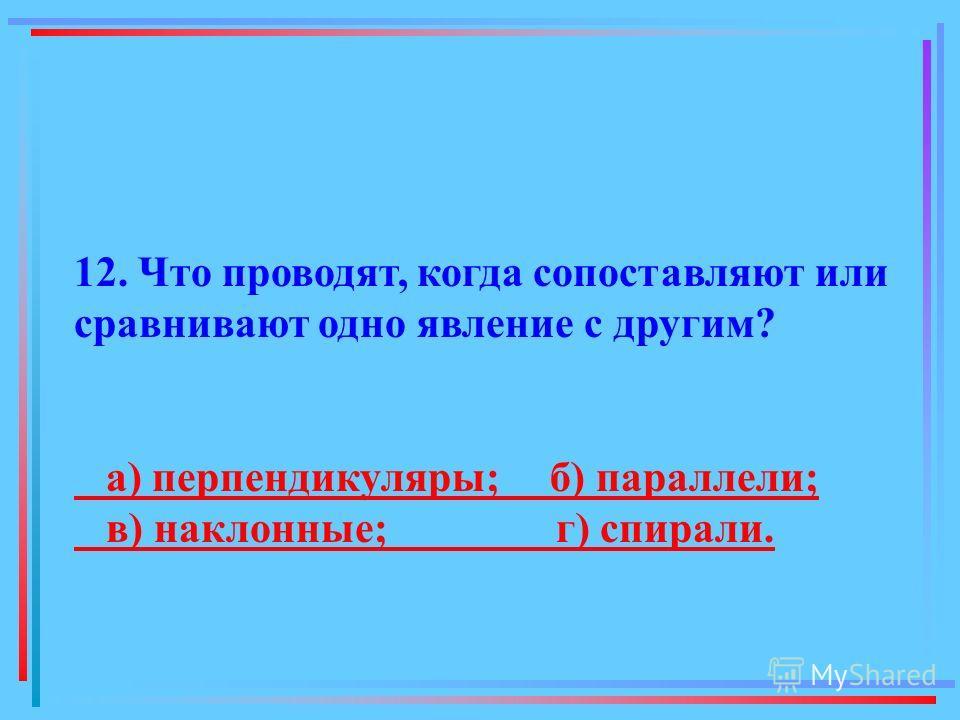 11. Средняя масса мальчиков того же возраста, что и Сергей, равна 50 кг. Масса Сергея составляет 120% среднего веса. Какова масса Сергея? а) 60; б) 40; в) 45; г) 52 в) 45; г) 52.