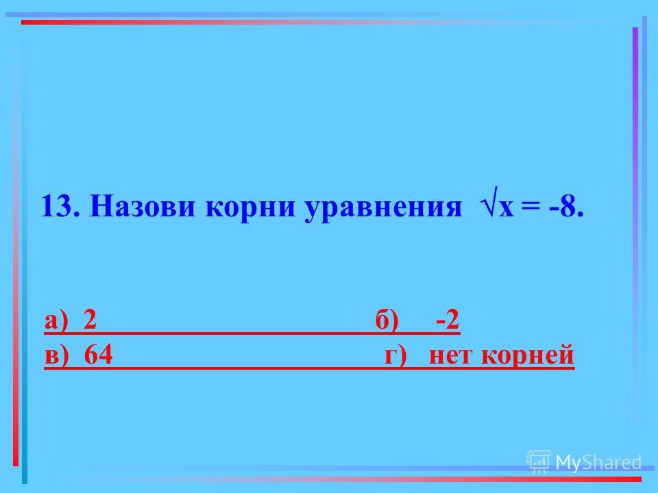 12. Что проводят, когда сопоставляют или сравнивают одно явление с другим? а) перпендикуляры; б) параллели; в) наклонные; г) спирали.
