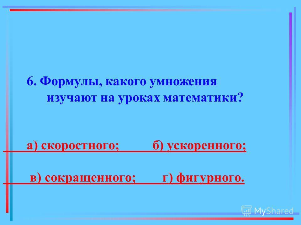 5. Какой математический знак существует? а) корень; б) стебель; в) лист; г) цветок.