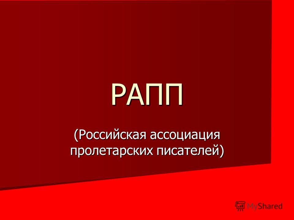 РАПП (Российская ассоциация пролетарских писателей)