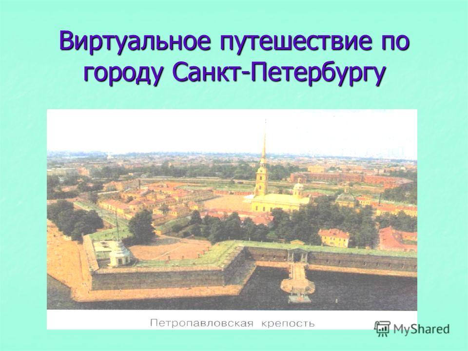 Виртуальное путешествие по городу Санкт-Петербургу
