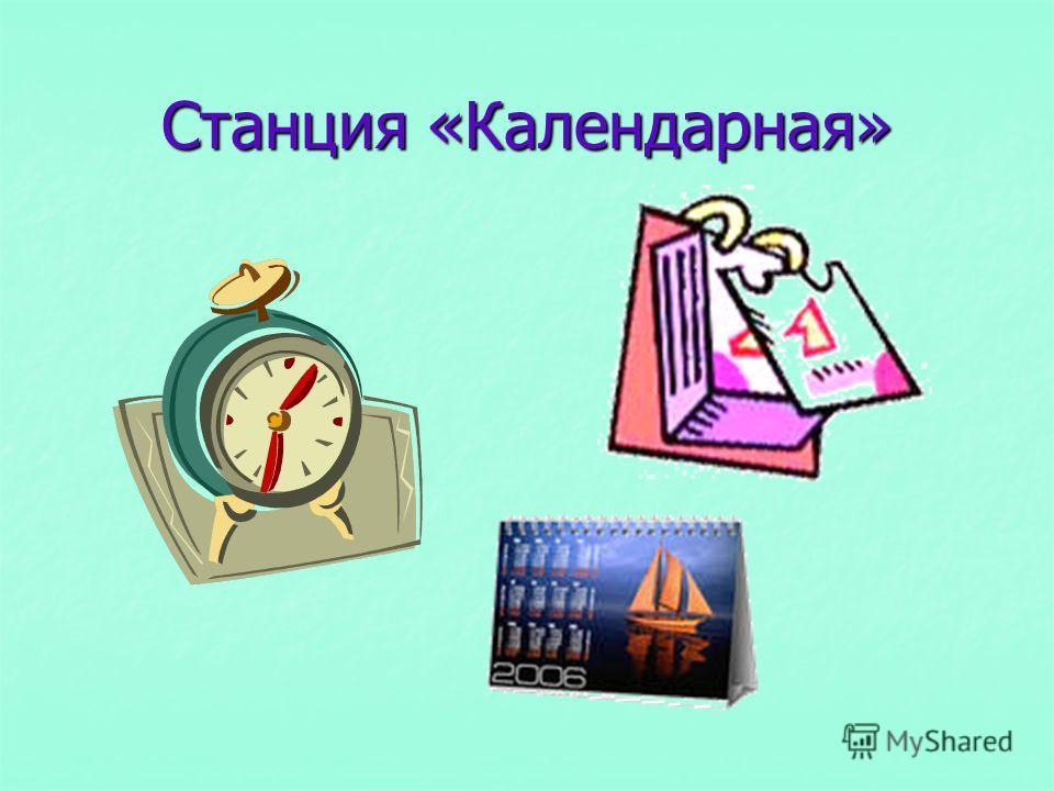 Станция «Календарная»