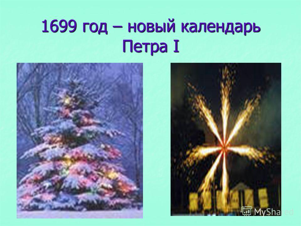 1699 год – новый календарь Петра I
