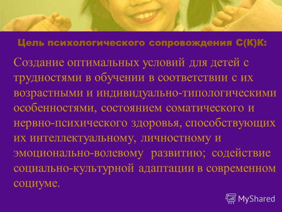 Создание оптимальных условий для детей с трудностями в обучении в соответствии с их возрастными и индивидуально-типологическими особенностями, состоянием соматического и нервно-психического здоровья, способствующих их интеллектуальному, личностному и