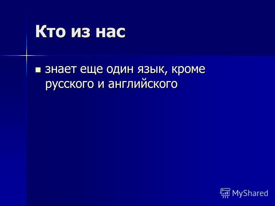 Кто из нас знает еще один язык, кроме русского и английского знает еще один язык, кроме русского и английского