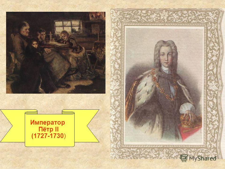 Император Пётр II (1727-1730)