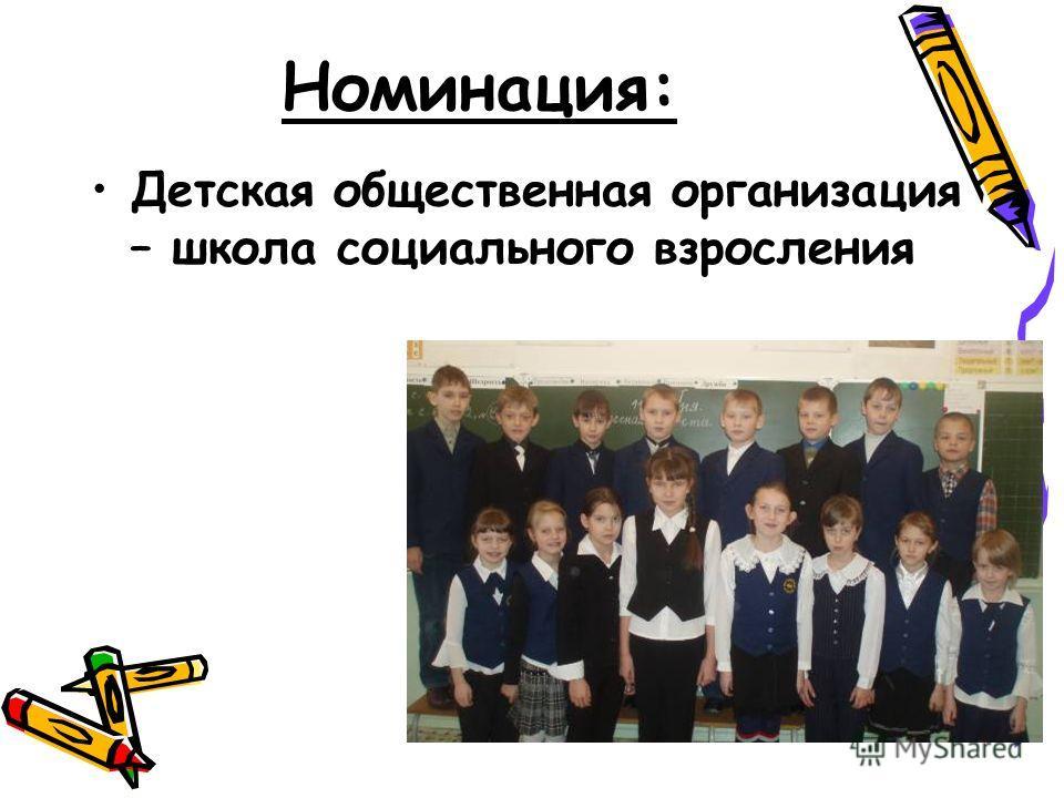 Номинация: Детская общественная организация – школа социального взросления