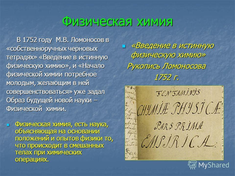 Физическая химия В 1752 году М.В. Ломоносов в В 1752 году М.В. Ломоносов в «собственноручных черновых тетрадях» «Введение в истинную физическую химию», и «Начало физической химии потребное молодым, желающим в ней совершенствоваться» уже задал Образ б