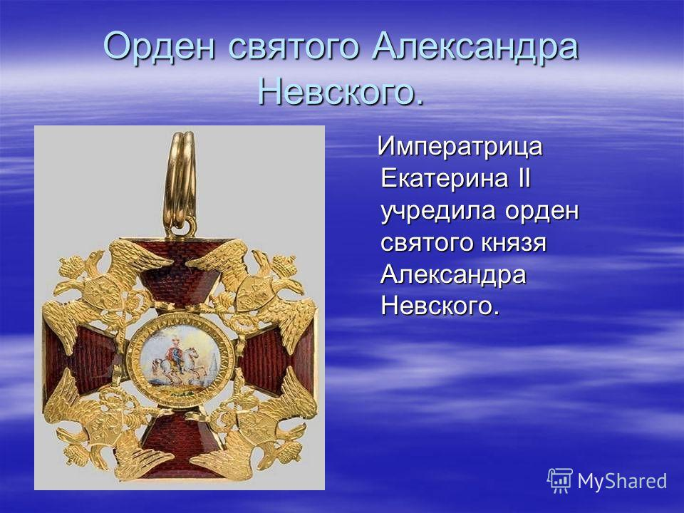 Орден святого Александра Невского. Императрица Екатерина II учредила орден святого князя Александра Невского. Императрица Екатерина II учредила орден святого князя Александра Невского.