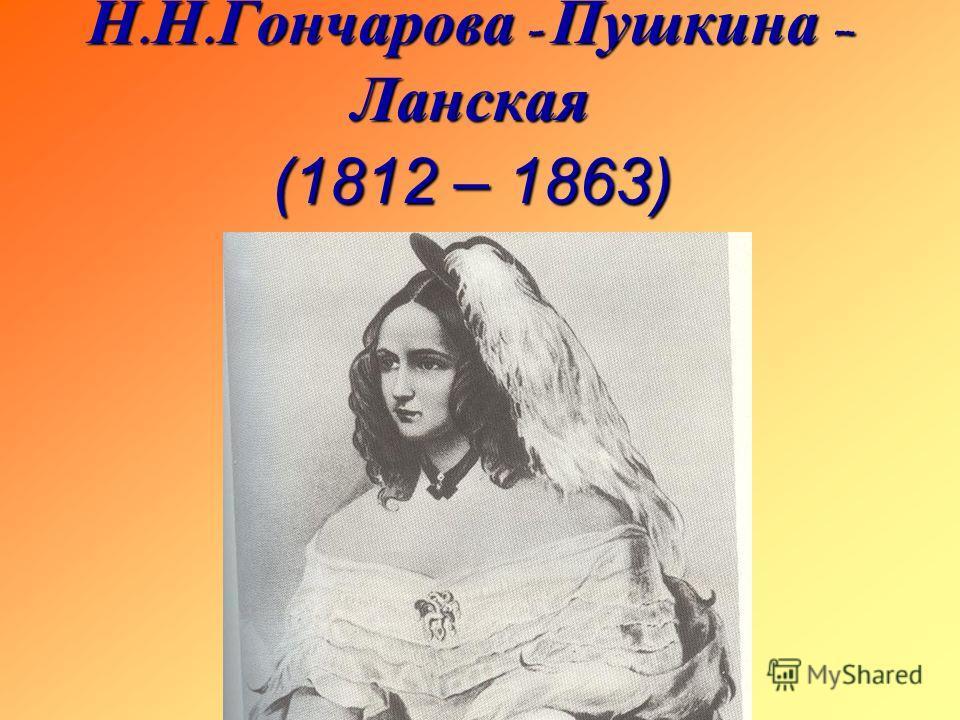 Н. Н. Гончарова - Пушкина – Ланская (1812 – 1863)