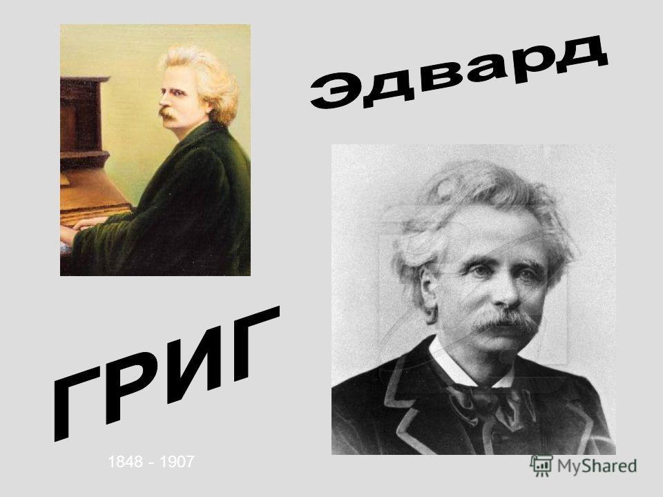 1848 - 1907