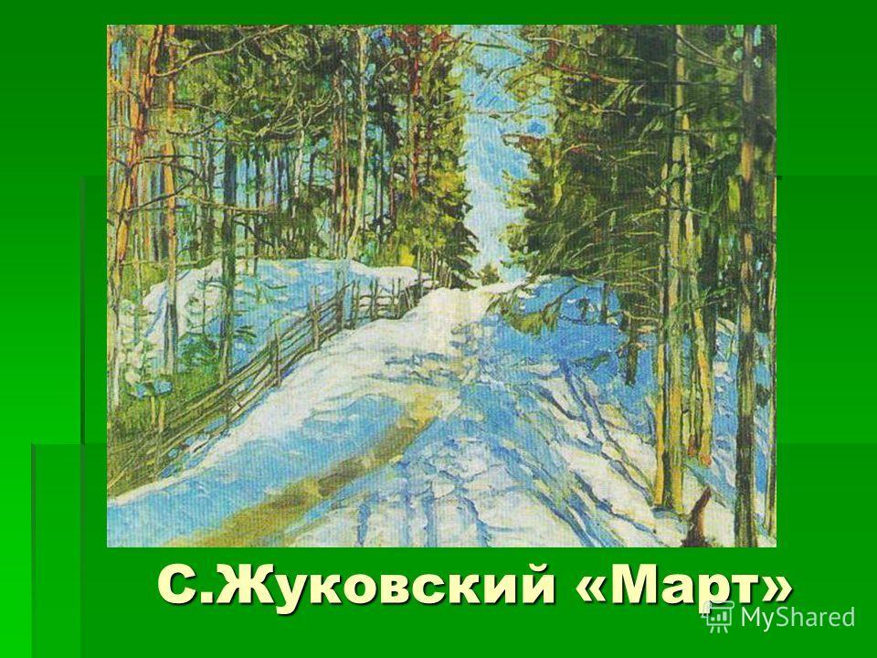 С.Жуковский «Март»