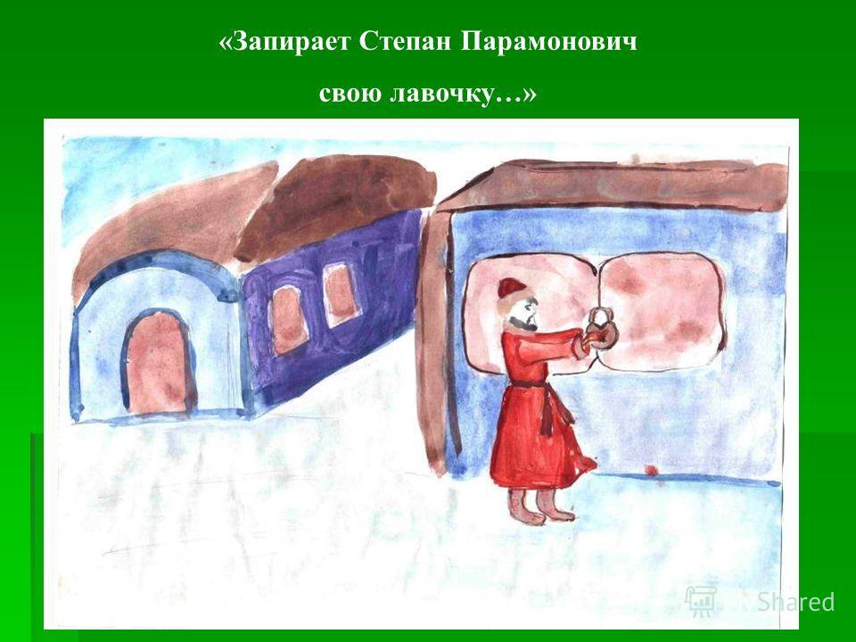 «Запирает Степан Парамонович свою лавочку…»