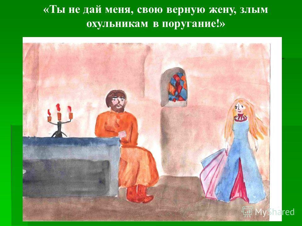 «Ты не дай меня, свою верную жену, злым охульникам в поругание!»