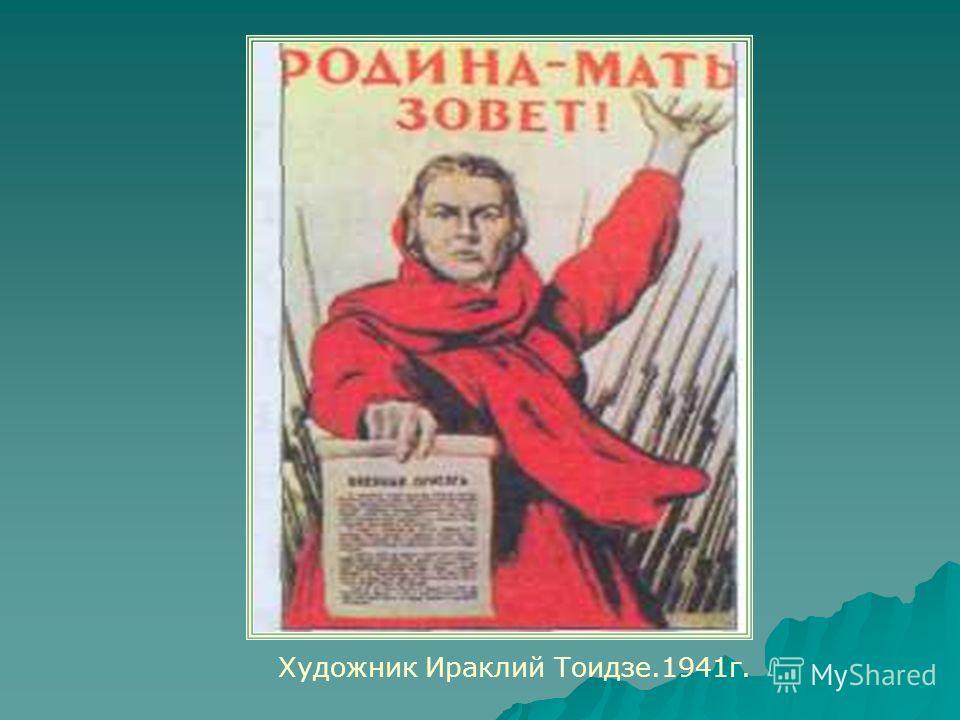 Художник Ираклий Тоидзе.1941г.