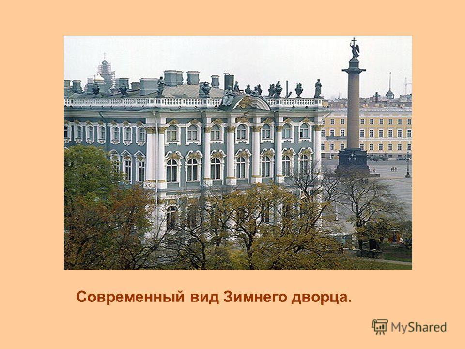 Современный вид Зимнего дворца.