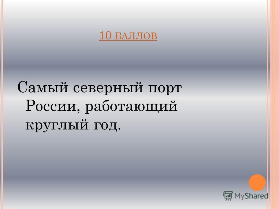 10 БАЛЛОВ Самый северный порт России, работающий круглый год.