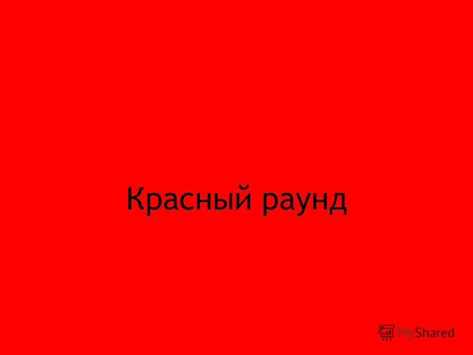 Красный раунд
