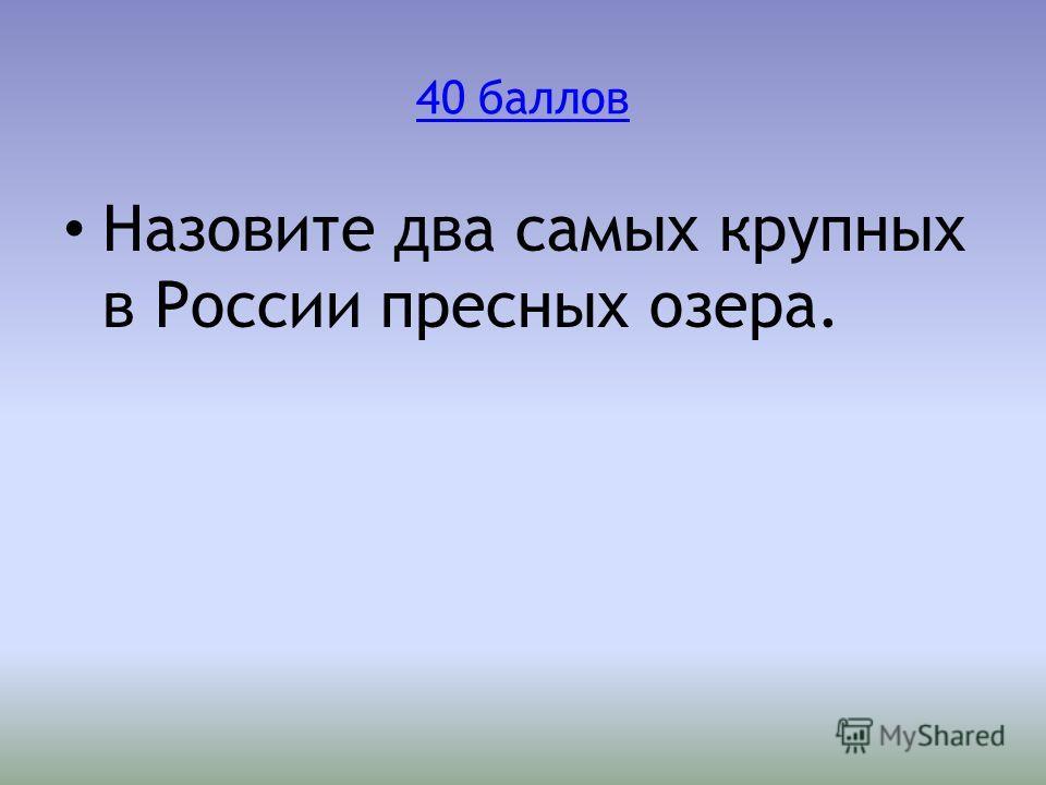 40 баллов Назовите два самых крупных в России пресных озера.