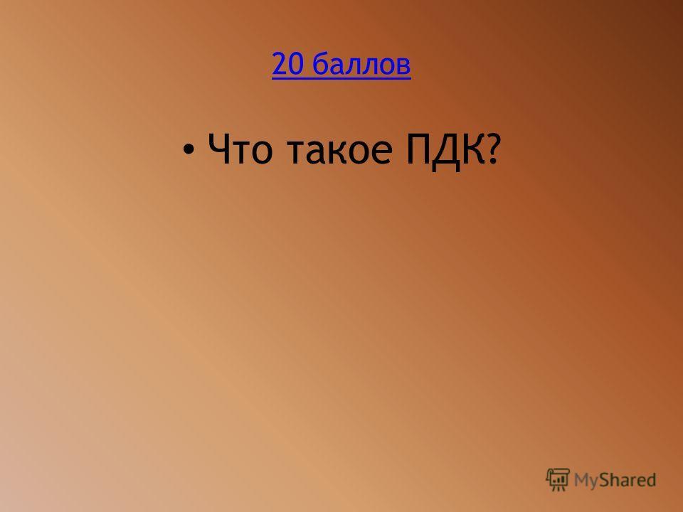 20 баллов Что такое ПДК?