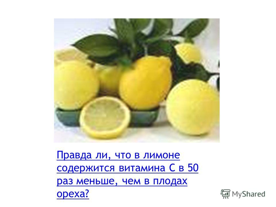 Правда ли, что в лимоне содержится витамина С в 50 раз меньше, чем в плодах ореха?