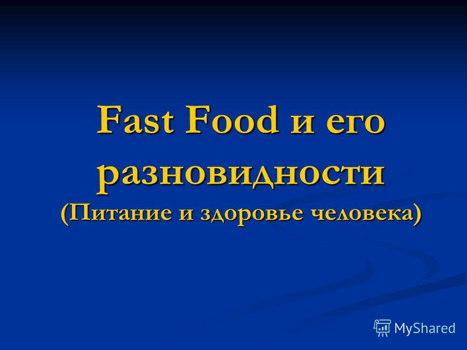 Fast Food и его разновидности (Питание и здоровье человека)