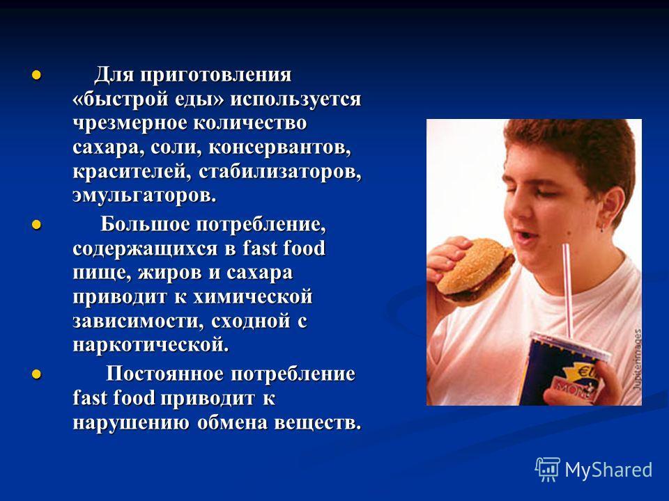 Для приготовления «быстрой еды» используется чрезмерное количество сахара, соли, консервантов, красителей, стабилизаторов, эмульгаторов. Для приготовления «быстрой еды» используется чрезмерное количество сахара, соли, консервантов, красителей, стабил
