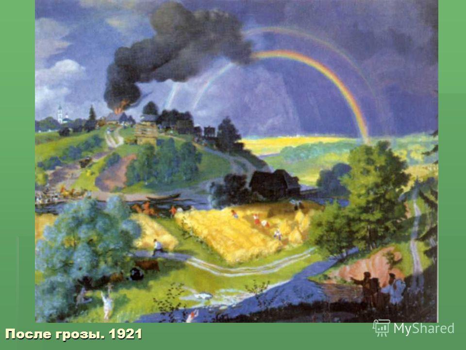 После грозы. 1921