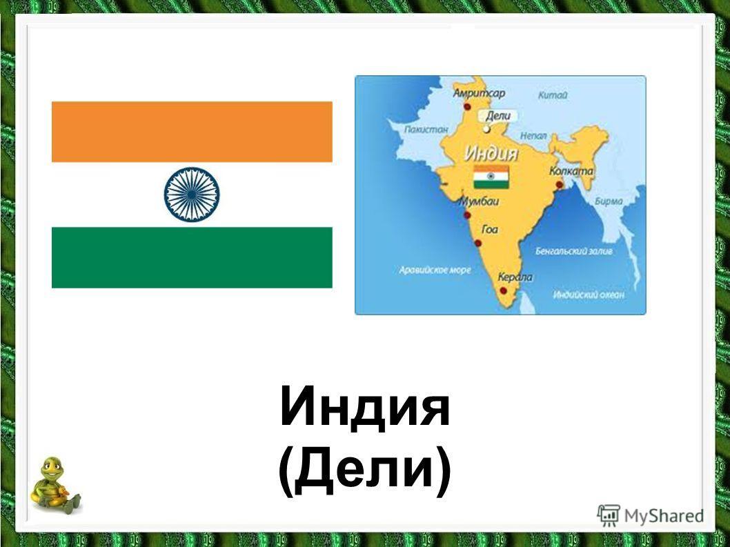 Индия (Дели)