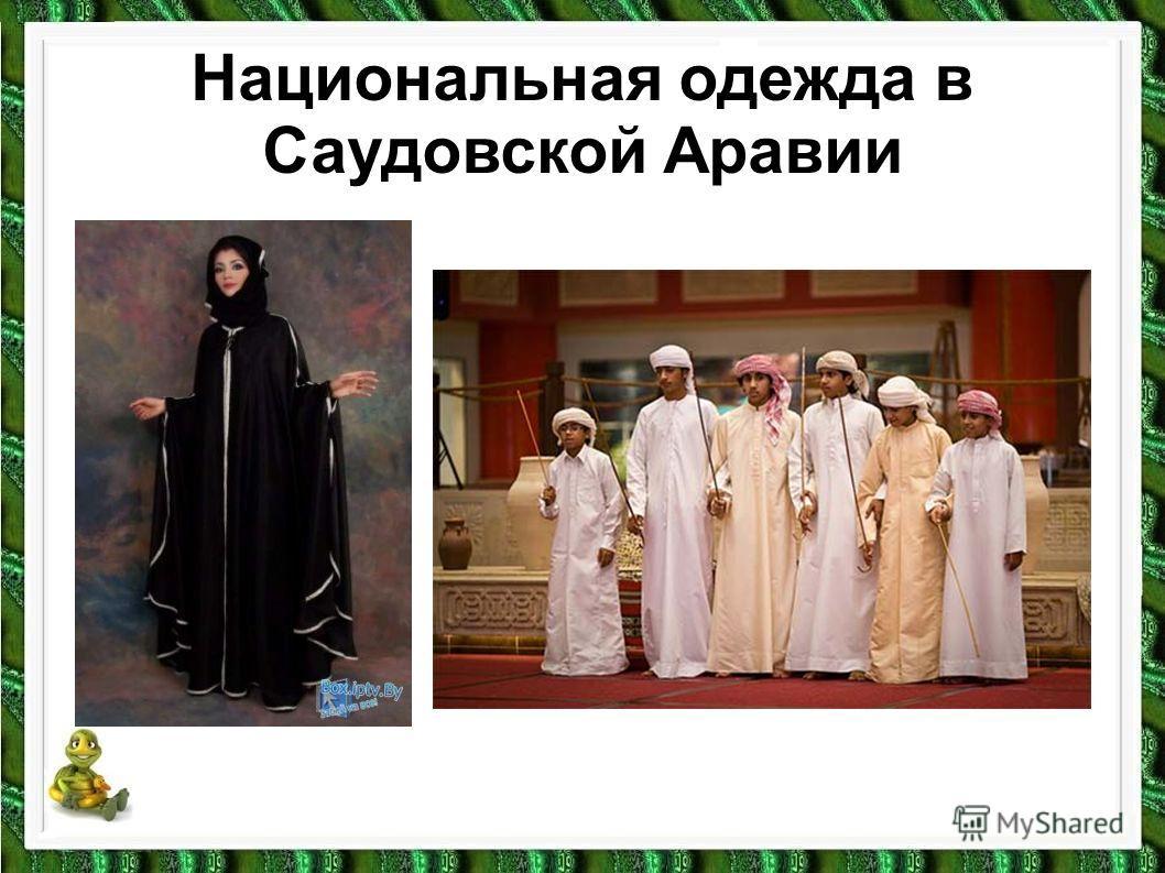 Национальная одежда в Саудовской Аравии