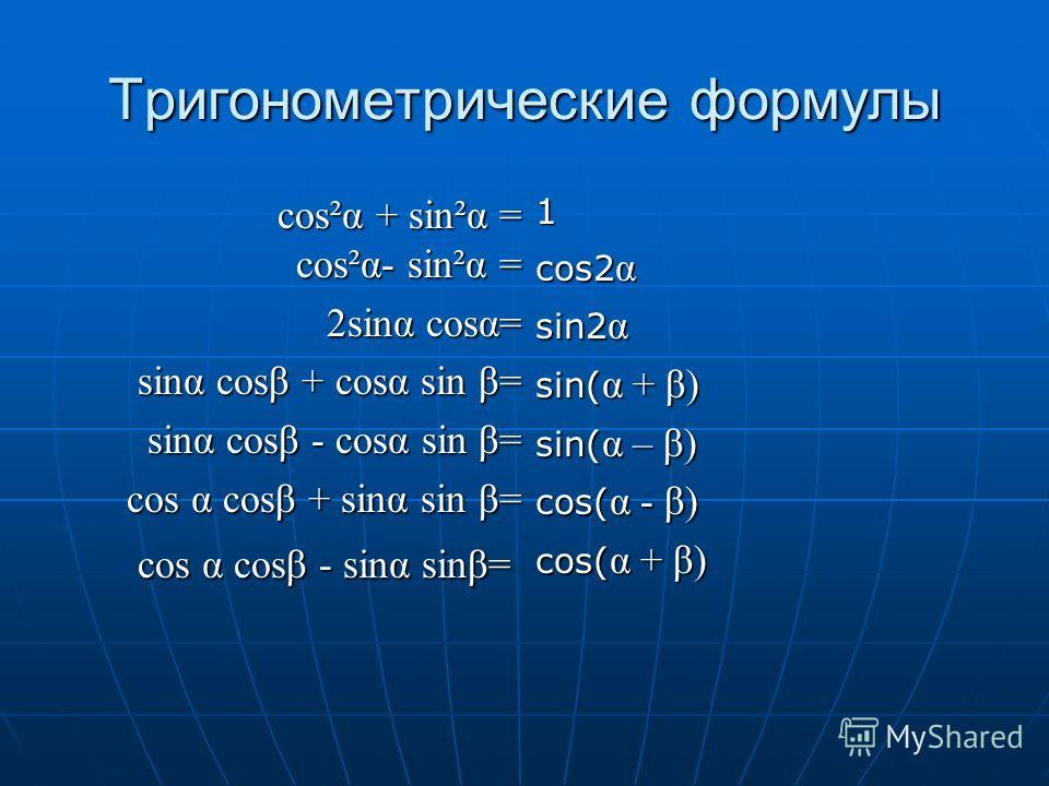 Тригонометрические формулы cos²α + sin²α = cos²α- sin²α = cos²α + sin²α = cos²α- sin²α = 2sinα cosα= sinα cosβ + cosα sin β= sinα cosβ - cosα sin β= cos α cosβ + sinα sin β= cos α cosβ + sinα sin β= cos α cosβ - sinα sinβ= cos α cosβ - sinα sinβ= 1 c