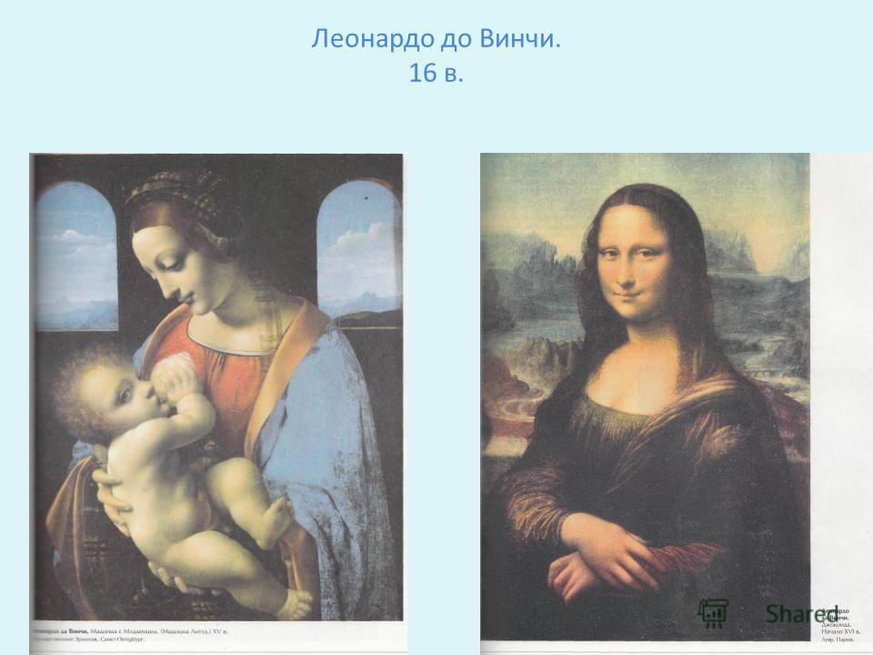 Леонардо до Винчи. 16 в.