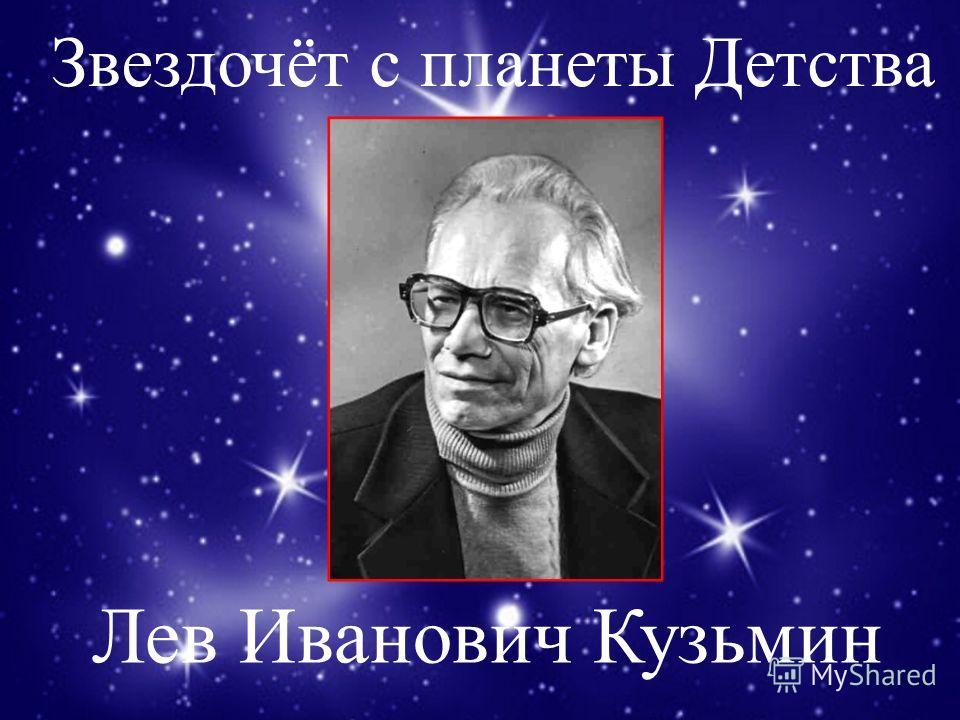 Звездочёт с планеты Детства Лев Иванович Кузьмин