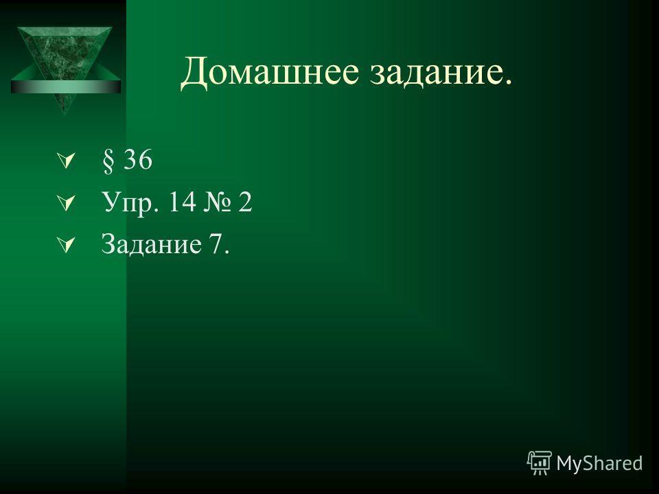 Домашнее задание. § 36 Упр. 14 2 Задание 7.