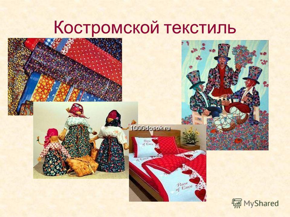Костромской текстиль