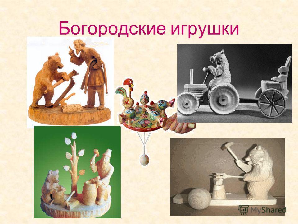 Богородские игрушки