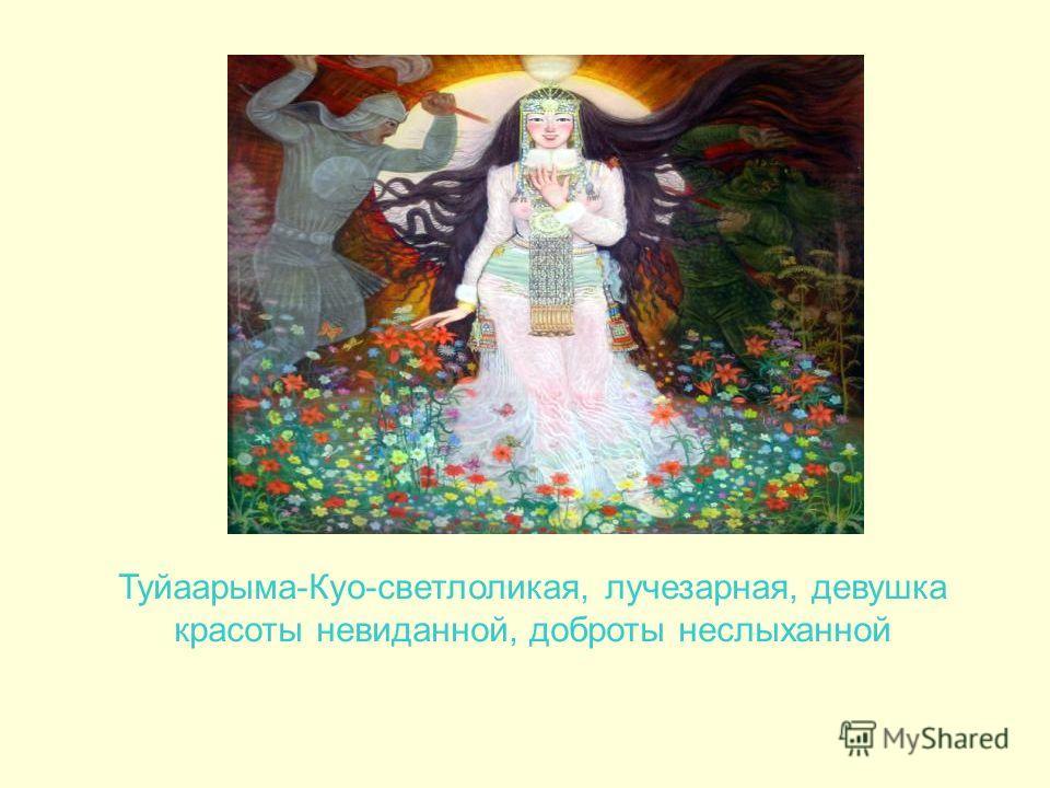 Туйаарыма-Куо-светлоликая, лучезарная, девушка красоты невиданной, доброты неслыханной