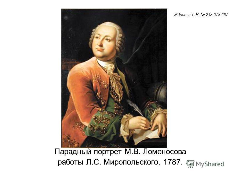 1 Парадный портрет М.В. Ломоносова работы Л.С. Миропольского, 1787. Жданова Т. Н. 243-078-667