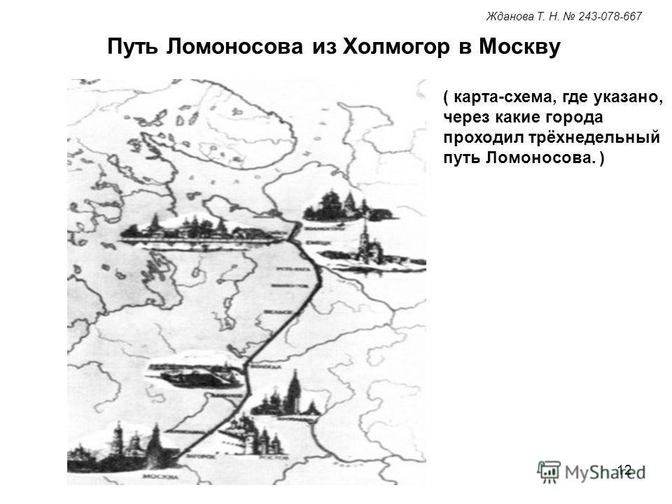 12 Путь Ломоносова из Холмогор в Москву ( карта-схема, где указано, через какие города проходил трёхнедельный путь Ломоносова. ) Жданова Т. Н. 243-078-667