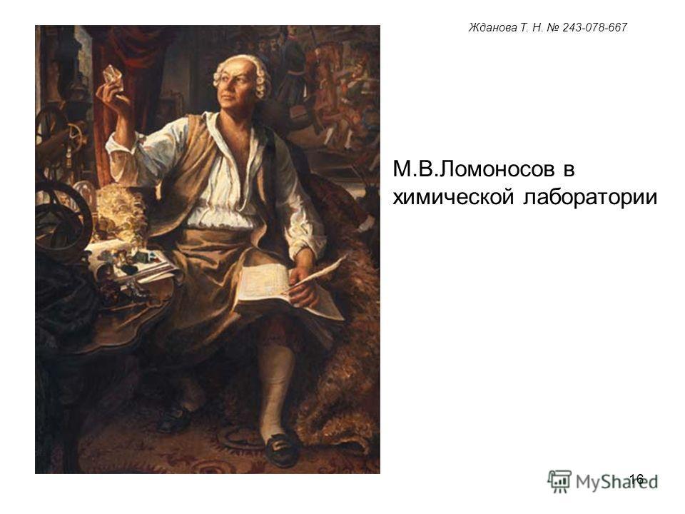 16 М.В.Ломоносов в химической лаборатории Жданова Т. Н. 243-078-667