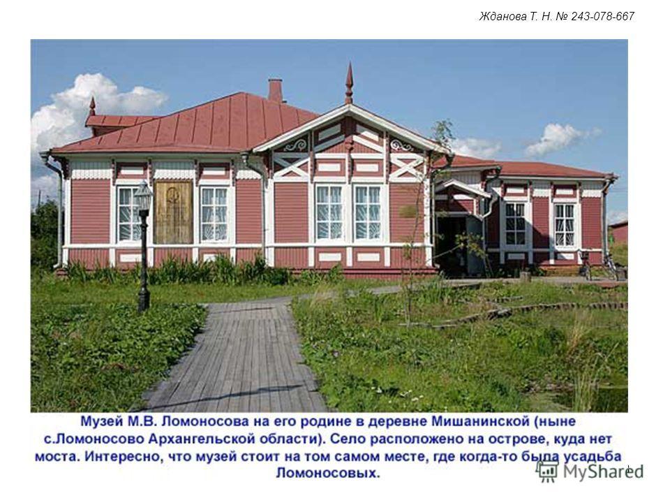 18 Жданова Т. Н. 243-078-667