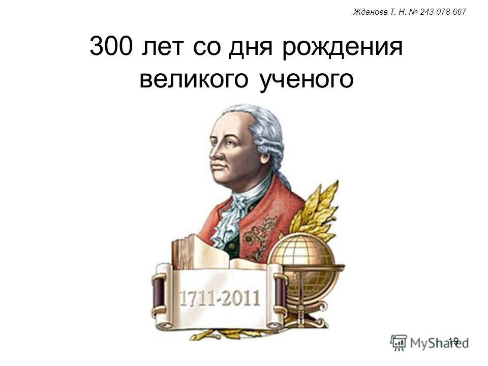 19 300 лет со дня рождения великого ученого Жданова Т. Н. 243-078-667