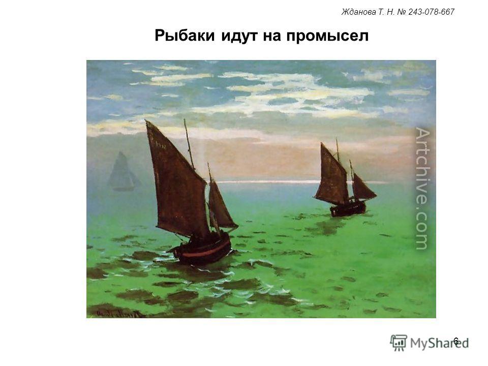 6 Рыбаки идут на промысел Жданова Т. Н. 243-078-667