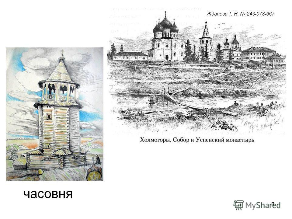 8 часовня Жданова Т. Н. 243-078-667