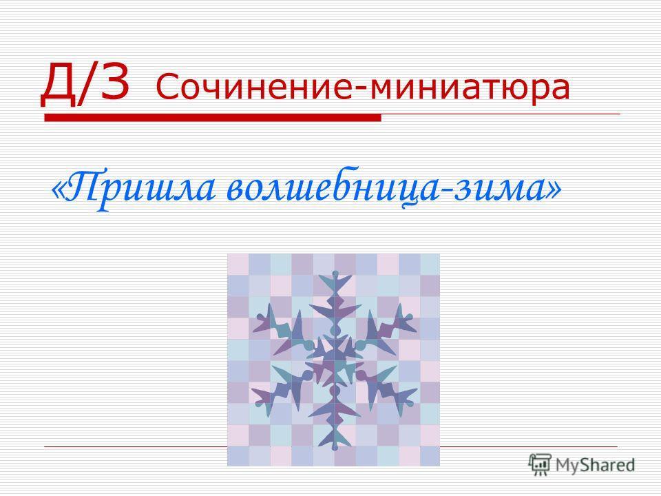 Д/З Сочинение-миниатюра «Пришла волшебница-зима»