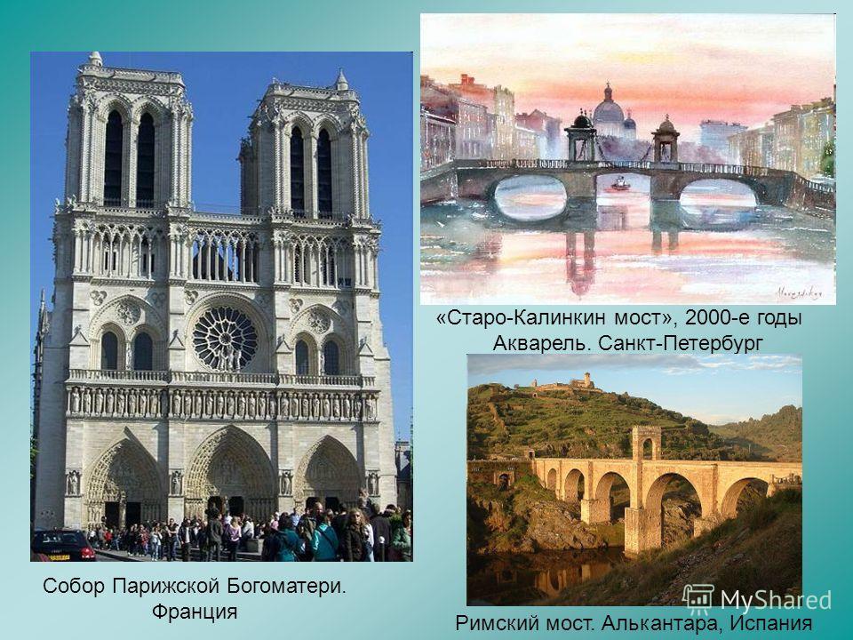 «Старо-Калинкин мост», 2000-е годы Акварель. Санкт-Петербург Римский мост. Алькантара, Испания Собор Парижской Богоматери. Франция
